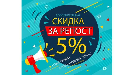 ДОПОЛНИТЕЛЬНАЯ скидка – 5% за репост!!!
