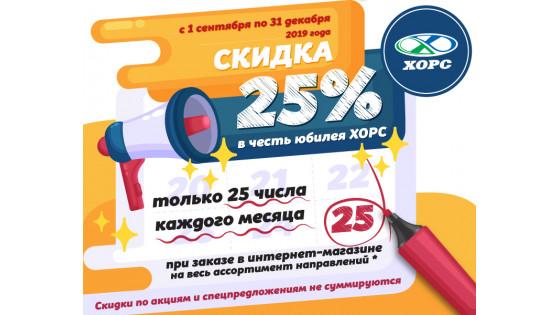 СКИДКА – 25%!