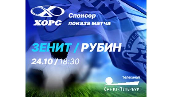 ХОРС - спонсор показа матчей ЗЕНИТ