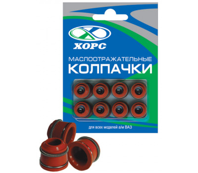 Колпачки маслоотражательные ВАЗ
